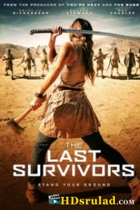 წყარო / The Last Survivors