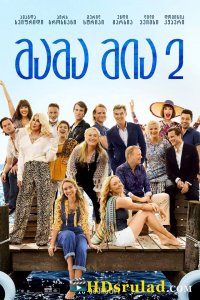 მამა მია 2 / Mamma Mia! 2 Here We Go Again