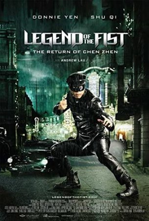 ლეგენდა მუშტზე (ქართულად) / Legend of the Fist: The Return of Chen Zhen (Jing wu feng yun: Chen Zhen)