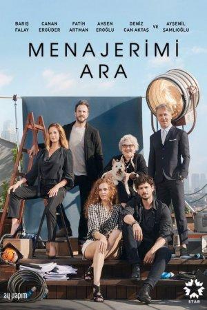დაურეკე ჩემს მენეჯერს (ქართულად) / Menajerimi Ara / Daureke Chems Menejers (qartulad)