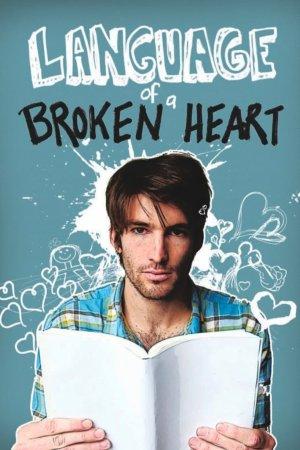 გატეხილი გულის ენა / Language of a Broken Heart / gatexili gulis ena