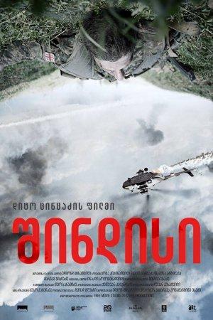 შინდისი (ფილმი სრულად) / shindisis gmirebi (sruli filmi)