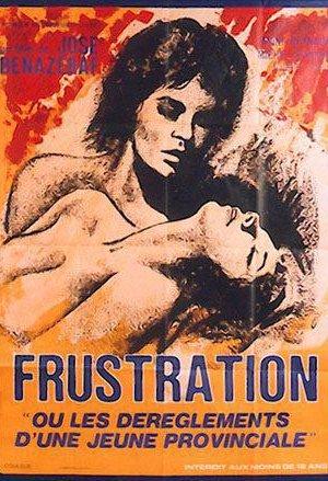 იმედგაცრუება / Frustration / imedgacrueba