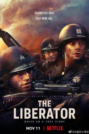 განმათავისუფლებელი / The Liberator / ganmatavisuflebeli