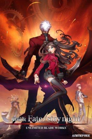 ბედისწერა, შეტაკების ღამე: უსასრულო ხმლები მუშაობს / Fate stay night: Unlimited Blade Works