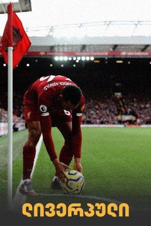 ლივერპული: 30 წლიანი ლოდინი / Liverpool FC: The 30-Year Wait