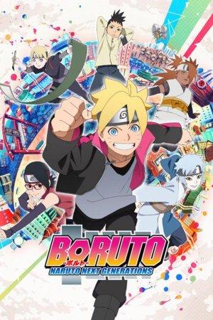 ბორუტო / Boruto: Naruto Next Generations