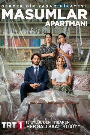 უდანაშაულოების ოთახი / Masumlar Apartmani