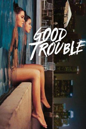 სასარგებლო გასაჭირი / Good Trouble