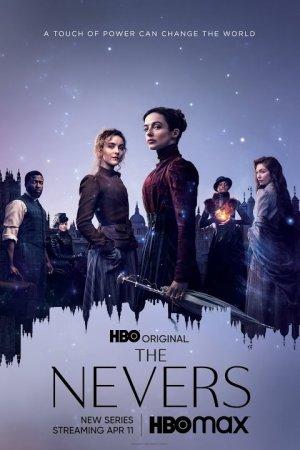 ნევერსი / THE NEVERS