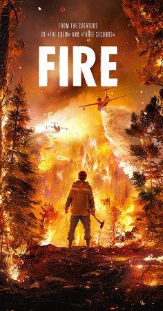 ცეცხლი / Огонь / Fire