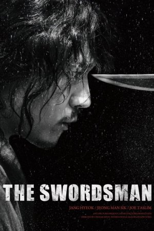მეხმლე / The Swordsman / Geomgaek