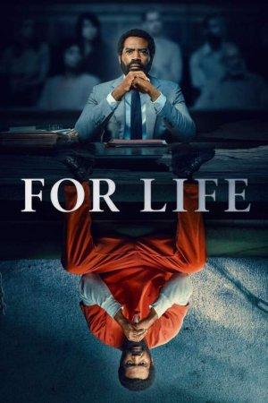 სიცოცხლისთვის / For Life