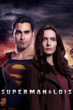 სუპერმენი და ლოისი / Superman and Lois