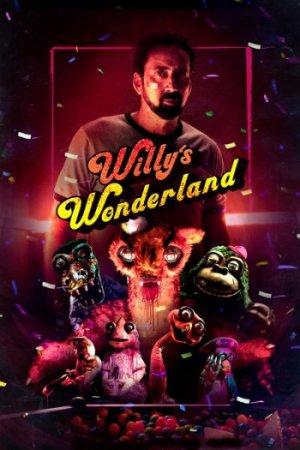 ვილის საოცრებათა ქვეყანა / Willy's Wonderland