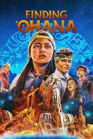 ოჰანას ძიებაში  / Finding 'Ohana