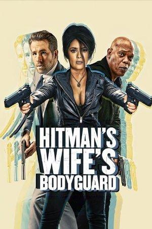 მკვლელის ცოლის მცველი / Hitman's Wife's Bodyguard