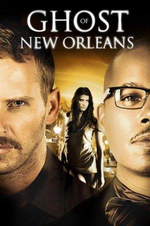 პატარა მკვლელობა / Ghost of New Orleans (Little Murder)