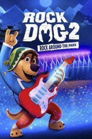 როკ დოგი 2 / Rock Dog 2 / Rock Dog 2: Rock Around the Park