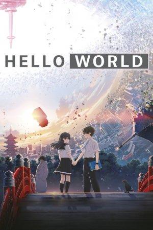 სალამი, სამყაროვ! / Hello World