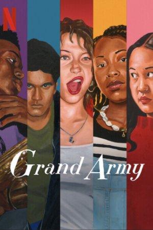 გრენდ არმი / Grand Army