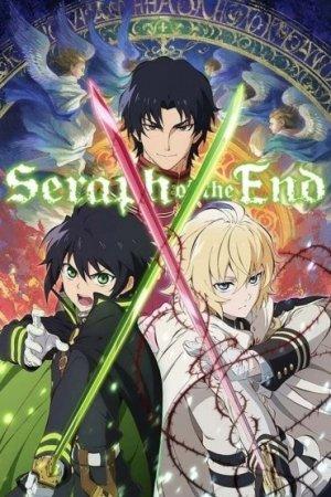 უკანასკნელი სერაფიმი / Seraph of the End / Owari no serafu