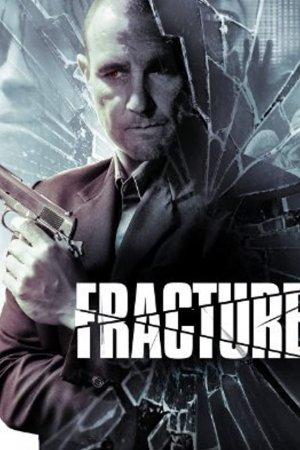 განხეთქილება / Fractured