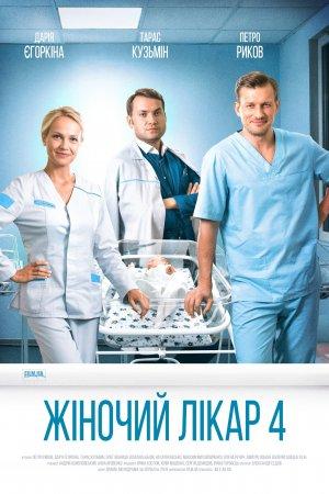 ქალთა ექიმი / Женский доктор 4 / Жіночий лікар-4 / Dr. Baby Dust 4