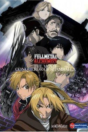 რკინის ალქიმიკოსი / Fullmetal Alchemist the Movie: Conqueror of Shamballa