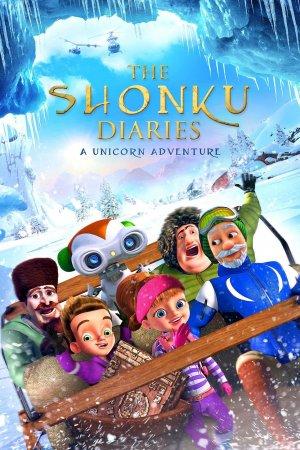 შონკუს დღიურები: მარტორქის ძებნაში / The Shonku Diaries: A Unicorn Adventure