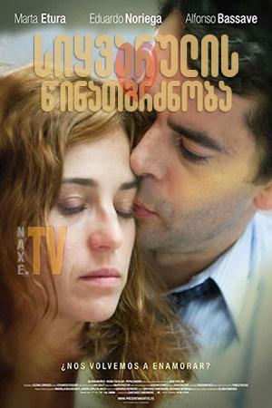 სიყვარულის წინათგრძნობა / Presentimientos