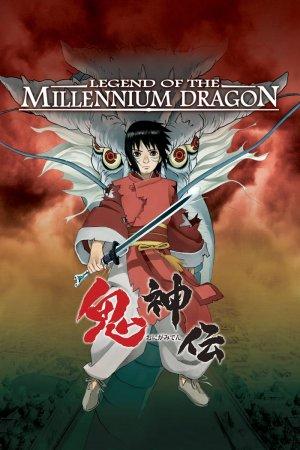 ლეგენდა ათასწლოვან დრაკონზე / Legend of the Millennium Dragon