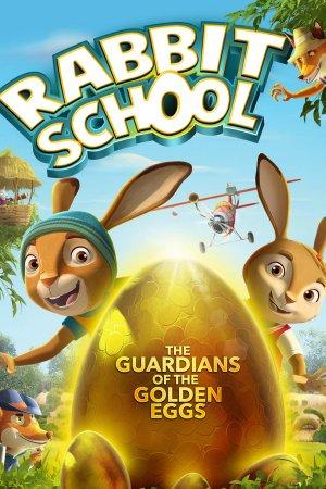 კურდღლების სკოლა / Rabbit School: Guardians of the Golden Egg