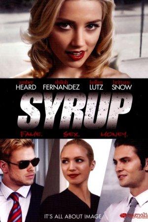 სიროფი / Syrup