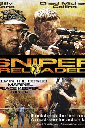 სნაიპერი 4 / Sniper: Reloaded