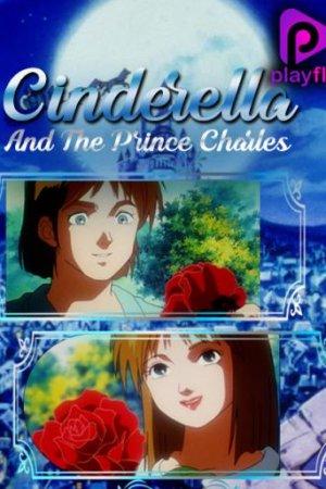 კონკია და პრინცი ჩარლზი / Cinderella and the Prince Charles