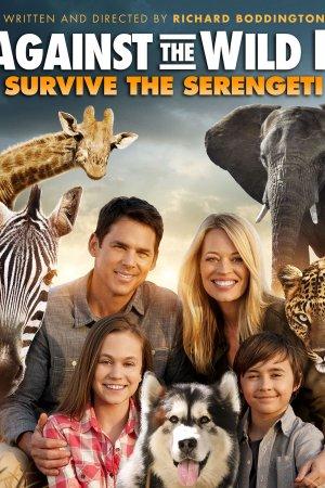 ველური ბუნების წინააღმდეგ 2 / Against the Wild 2: Survive the Serengeti
