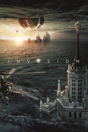 შემოსევა / Invasion (Вторжение)