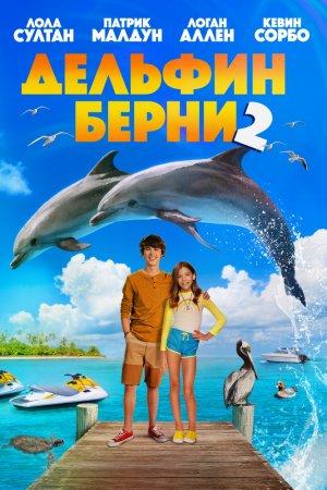 დელფინი ბერნი 2 / Bernie the Dolphin 2