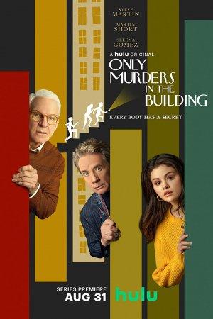 შენობაში მხოლოდ მკვლელები არიან / Only Murders in the Building