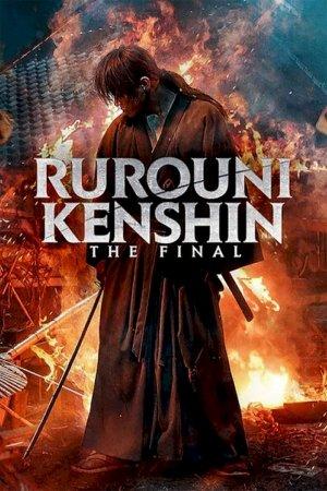 მაწანწალა კენშინი: დასაწყისი / Rurôni Kenshin: Sai shûshô - The Beginning