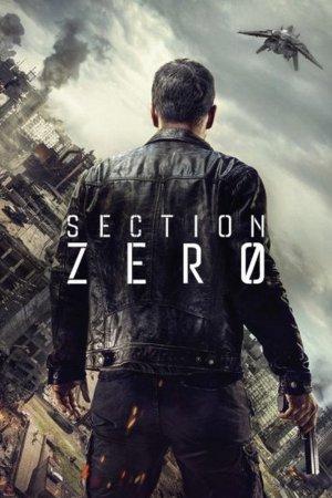 დანაყოფი ნული / Section Zéro