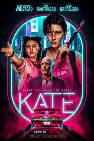 კეიტი / Kate