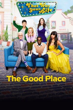 კარგი ადგილი / The Good Place