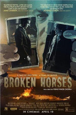დამტვრეული ცხენები / Broken Horses