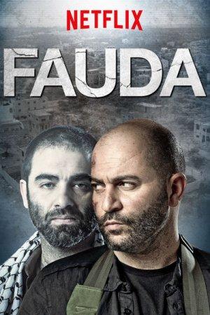 ფაუდა / Fauda