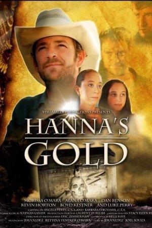 ჰანას ოქრო / Hanna's Gold