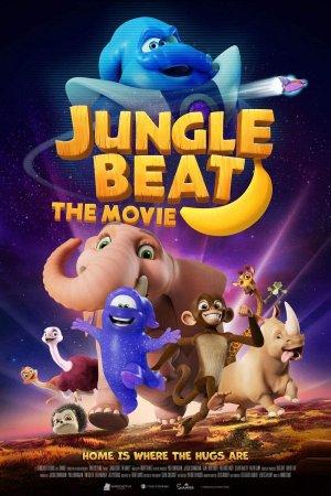 ჯუნგლების პულსაცია / Jungle Beat: The Movie