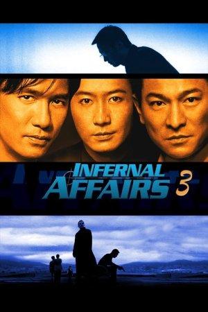 ორმაგი შენიღბვა 3 / Infernal Affairs 3 (Mou gaan dou III: Jung gik mou gaan)
