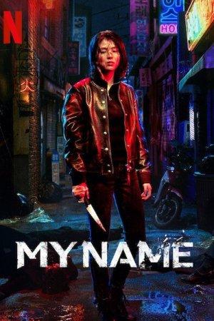 ჩემი სახელი / My Name (Mai neim)